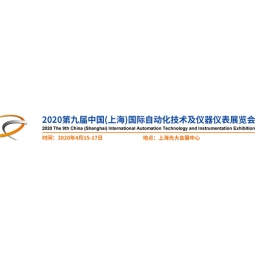 2020 The 9th China (Shanghai) International Automation Technology and Instrument