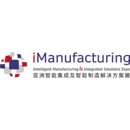 Intelligent Manufacturing & Integrated Solutions Expo (iManufacturing)
