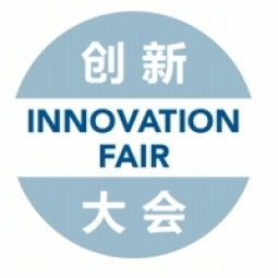 Nanjing Tech Week EUCCC High Level Innovation Fair