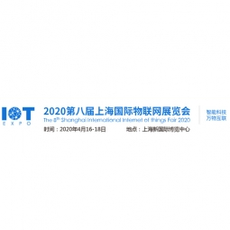 The 8th Shanghai international Internet of things Exhibition2020